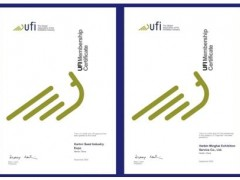 祝贺哈尔滨种业博览会正式通过国际展览业协会UFI认证