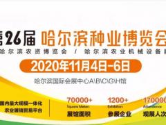 26届哈尔滨种业博览会圆满落幕