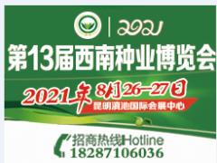 2021第13届西南种业博览会暨西南作物新品种首发大会