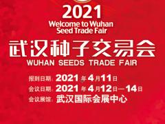 2021武汉种子交易会