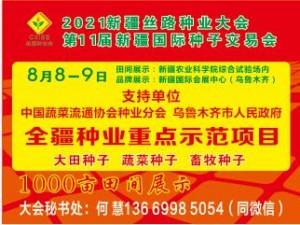 第11届新疆国际种子交易会—新疆丝路种业大会