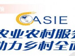 2021中国农业农村服务业博览会2021数字乡村展智慧农业展