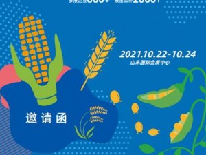 第十三届中国国际种业博览会-第十八届全国种子信息交流与产品交易会