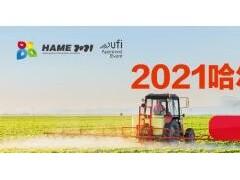 2021哈尔滨农资博览会四大同期活动抢先看!