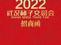 2022武汉种子交易会欢迎您